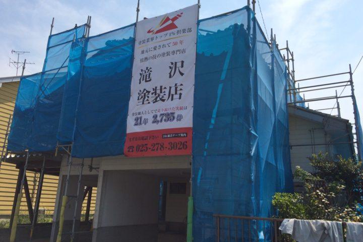 新潟市 東区 滝沢塗装店 様