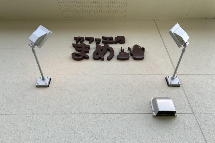 新潟県 胎内 カフェ工房 まめ樣