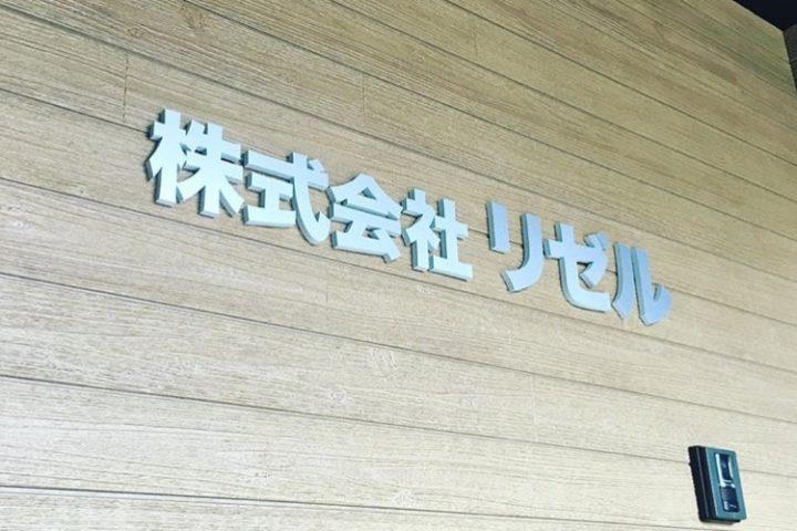 新潟市 西区 設備工事 株式会社リゼル 様