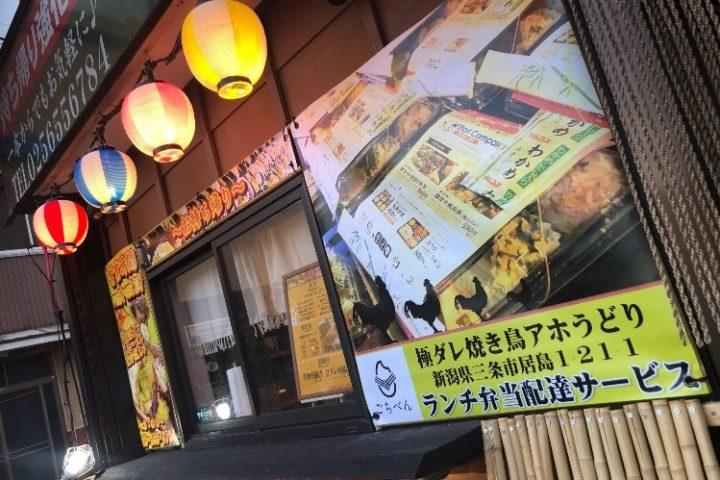 新潟県 三条市 焼き鳥居酒屋 アホウドリ 樣