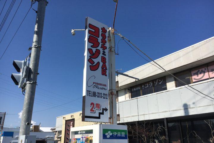 新潟市 東区 カラオケ & BAR コラゾン様