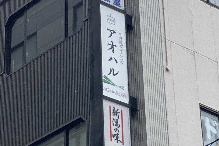 新潟市 中央区 アオハル 様