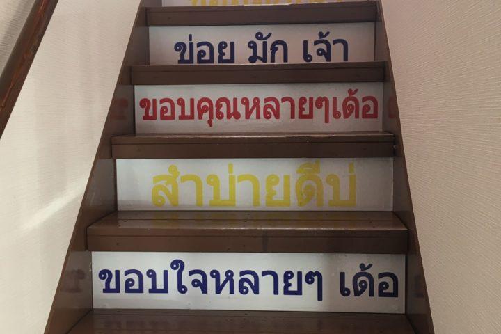 階段広告 / 蹴り込み