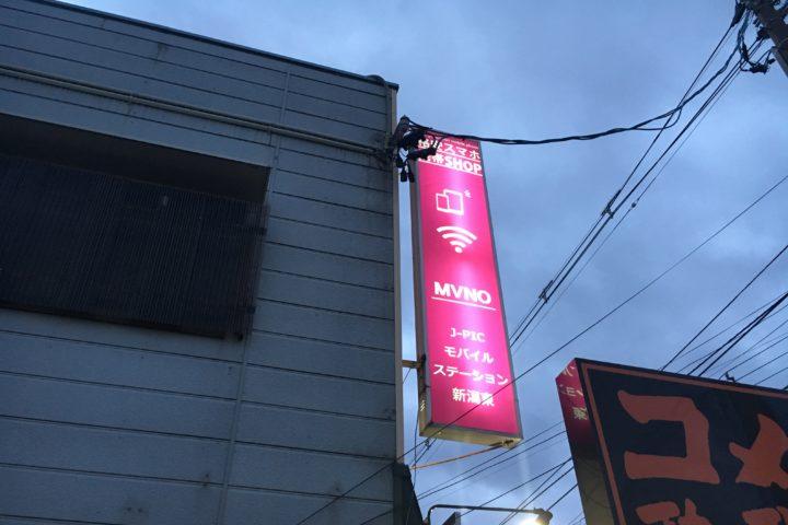 新潟市 東区 モバイルステーション新潟東店 様