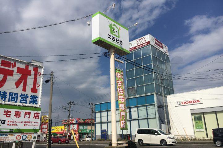 新潟市 東区  中古住宅専門店 スミピタ 様
