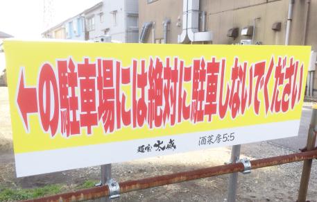 新潟市 東区  ラーメン 麺屋大威 様
