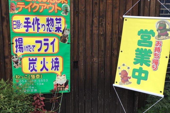 タペストリー広告 / 店頭バナー(日除け幕)