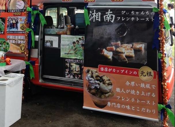 神奈川県 湘南 キッチンカー ぴぃちゃんちフレンチトースト専門店 樣