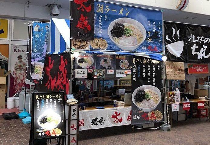 新潟市 東区  ラーメン屋 麺屋大威 様