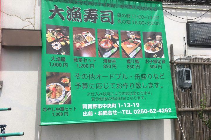 新潟県 阿賀野市 大漁寿司 様