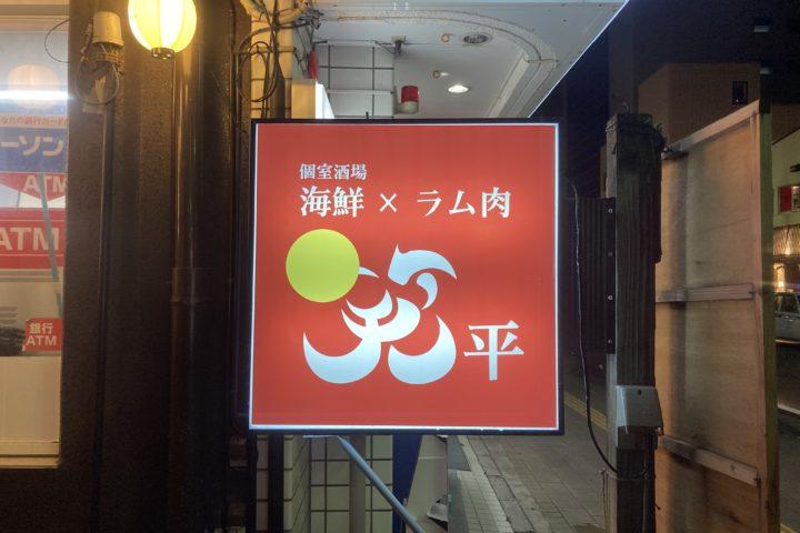 新潟市 中央区 居酒屋 笑平 様