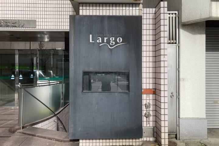 新潟市中央区 Largo 様の塗装塗り替え。