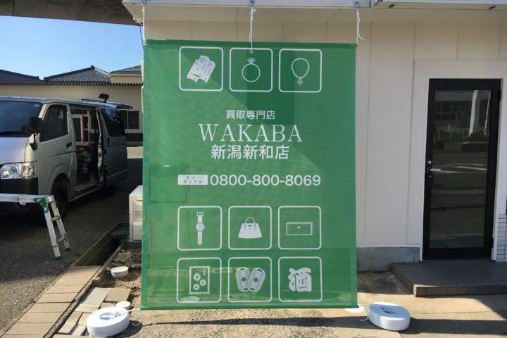 新潟市 中央区 買取専門店WAKABA 新潟 親和店 様