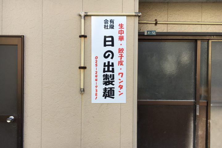 新潟市 東区 日の出製麺 樣