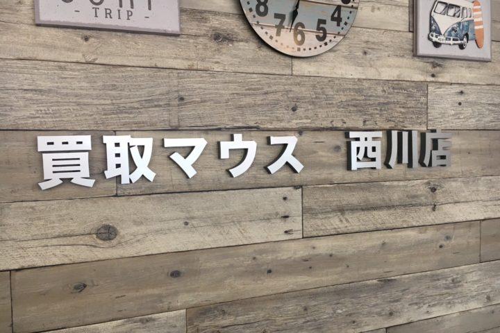 新潟市 西蒲区 車屋 買取マウス 西川店 様