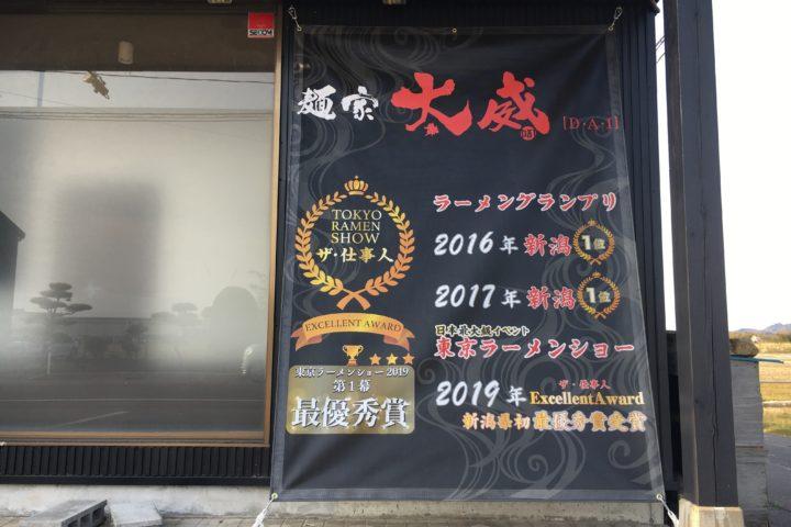 新潟県 新発田市 ラーメン屋 麺屋大威 新発田店 様
