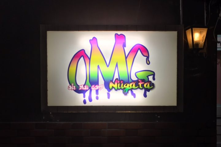 新潟市 古町 bar OMG 新潟店 様