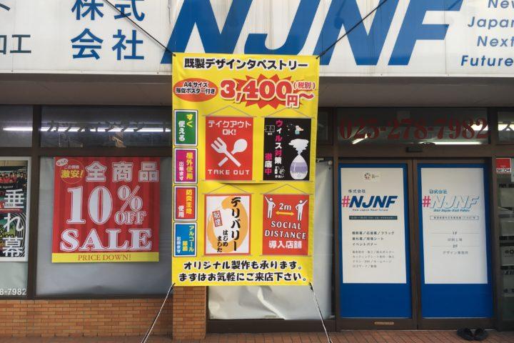 株式会社NJNF