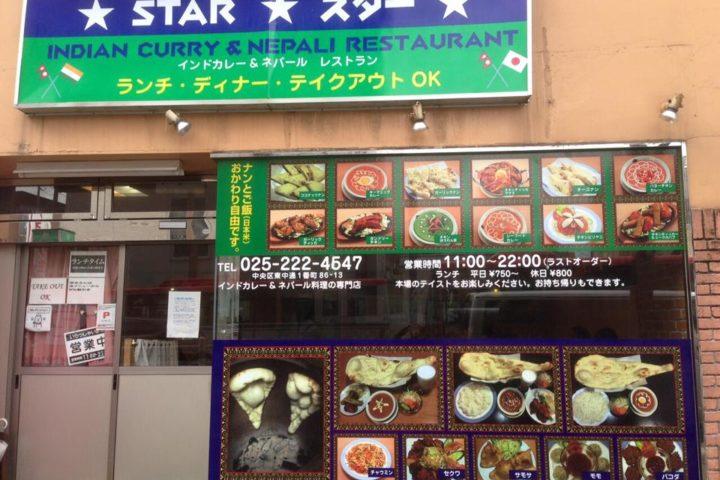 新潟市 中央区 スター インドカレーレストラン 様