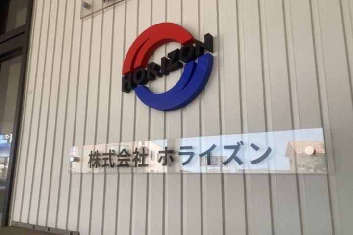 新潟市 東区 株式会社ホライズン 様