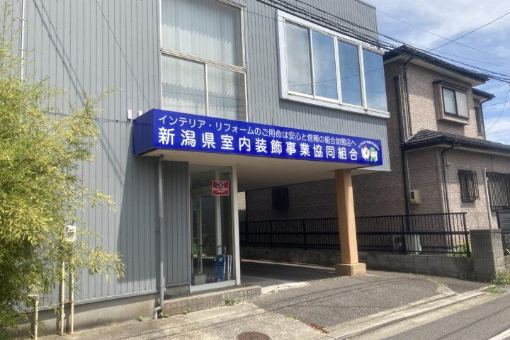 新潟市 中央区 新潟県室内装飾事業協同組合 様