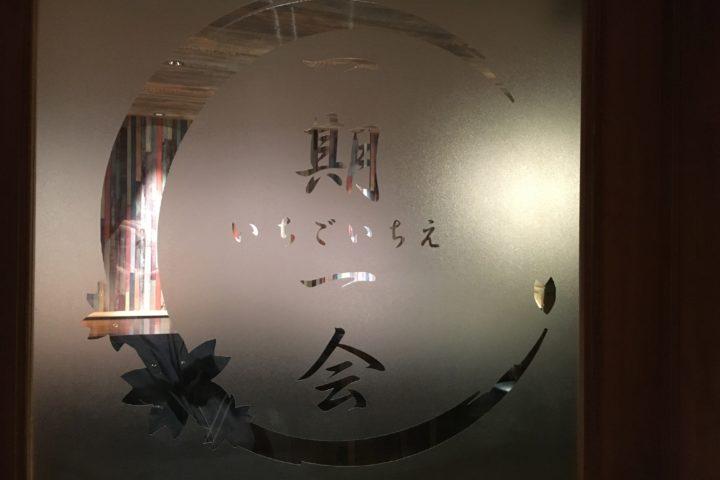 新潟市 中央区 居酒屋 一期一会 様