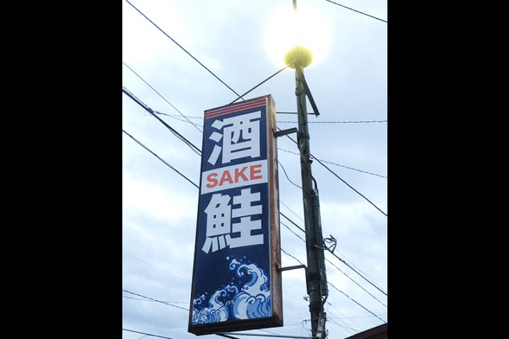 新潟市 北区 平田酒店 様