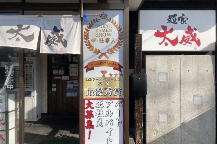 新潟市 東区 麺家 大威 様