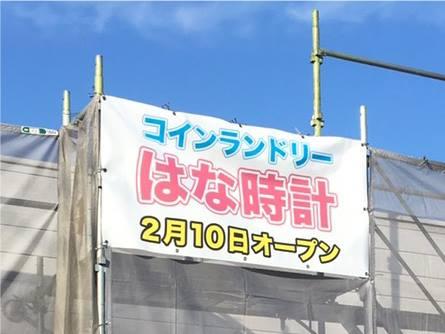 新潟市 中央区 コインランドリー花時計 様